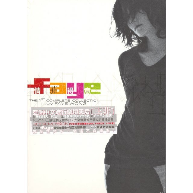 The 1st Complete Collection from Faye Wong [3-Disc Set+Karaoke DVD]