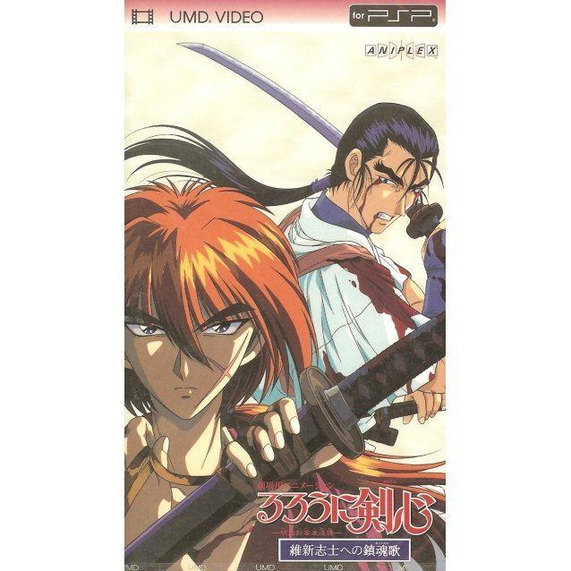 Rurouni Kenshin: Meiji Kenkaku Romantan -Requiem For Ishin