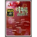 Best Mainland Songs Online [CD+VCD]