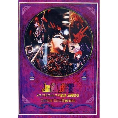 Mephistophles no Inbo Katsudo Emaki - The Live Black Mass B.D.3