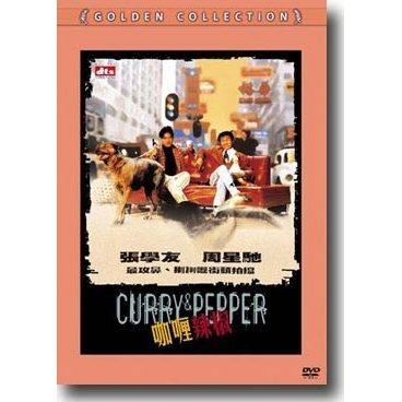 Curry And Pepper [Golden Colection]