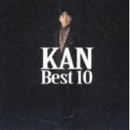 Kan Best 10 [Limited Edition]