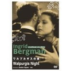 Walpurgis Night / Valborgsmassofton