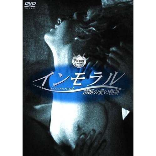 Immoral: Kindan no Ai no Monogarati - Platinum Series