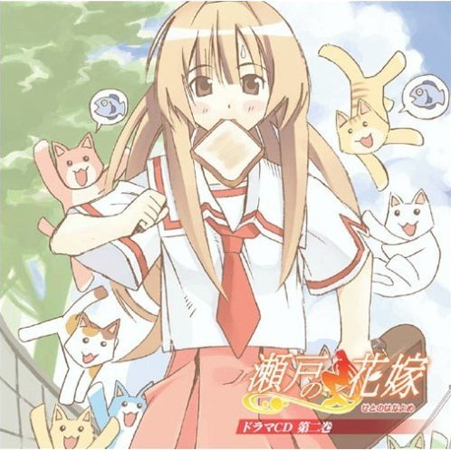 Seto no Hanayome Vol.2