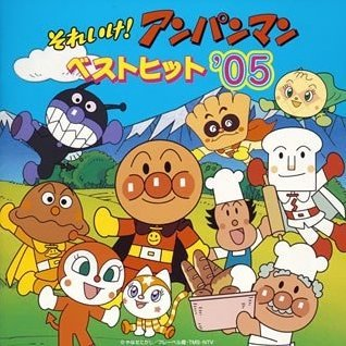 Soreike! Anpanman Best Hit '05