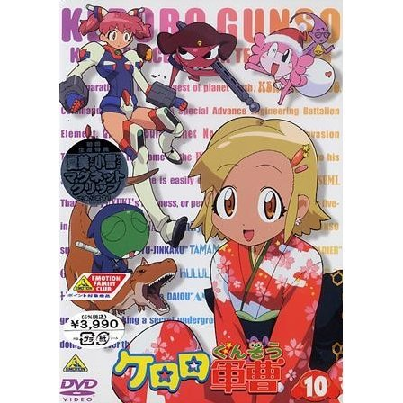 Keroro Gunso Vol.10
