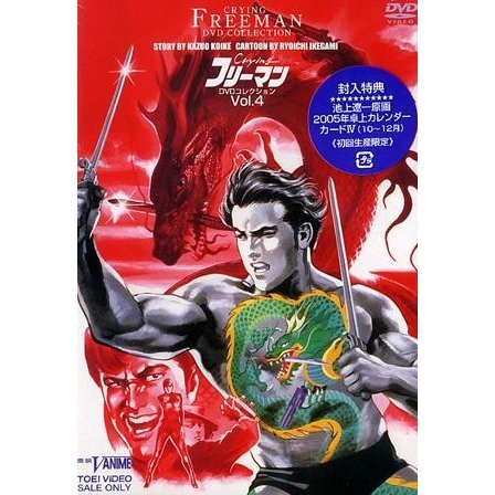 Crying Freeman DVD Collection Vol.4