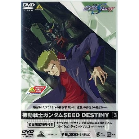 Mobile Suit Gundam SEED Destiny Vol.3