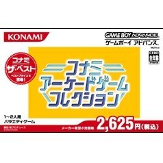 Konami Arcade Game Collection (Konami the Best)