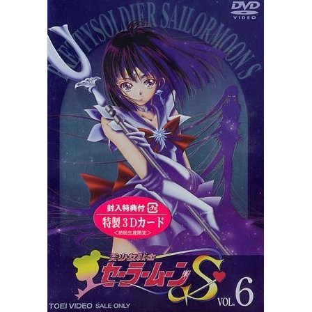 Bishojo Senshi Sailor Moon S Vol.6