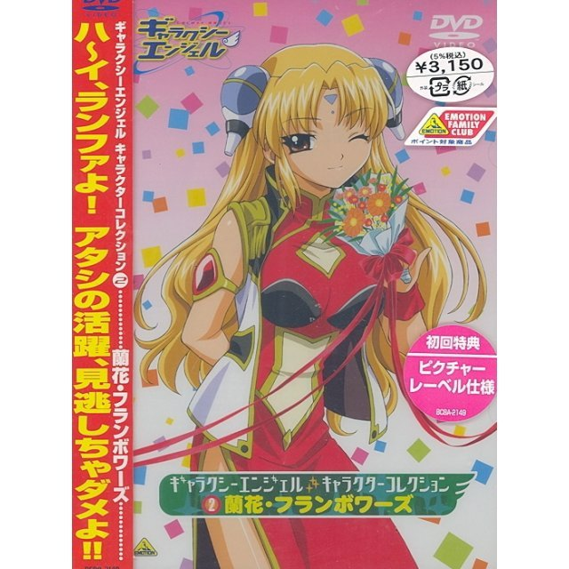 Galaxy Angel Character Collection 2 Ranpha Franboise