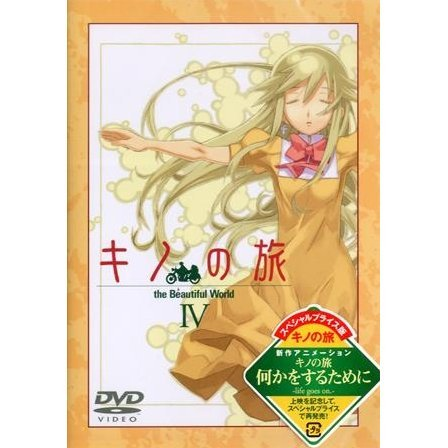 Kino no Tabi - the Beautiful World IV [Priced-down Reissue]