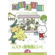 Vol.2 Mousty Dobutsuen ni Yuku