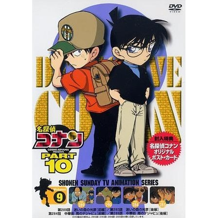 Detective Conan Part 10 Vol.9