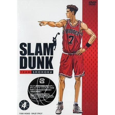 Slam Dunk Vol.4