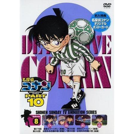 Detective Conan: Part 10 Vol.8