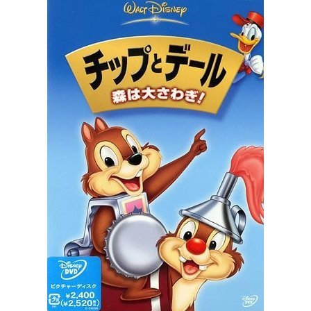 Chip N Dale / Trouble In A Tree