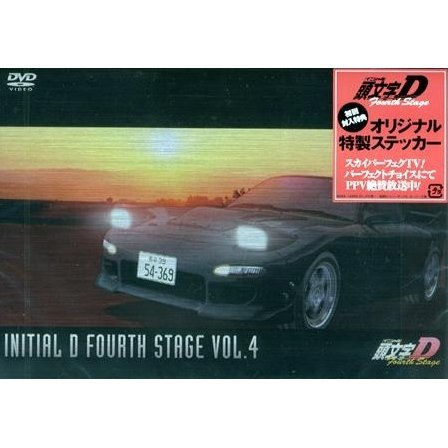 Initial D Fourth Stage Vol.4