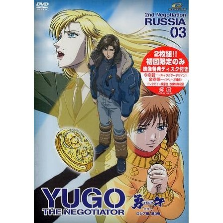 Yugo 2nd Negotiation Russia 3