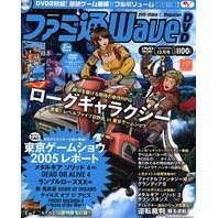 Famitsu Wave DVD [December 2005]