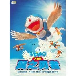Doraemon - Nobita And The Winged Braves