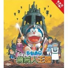 Doraemon Movie – Nobita and Robot Kingdom