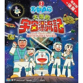 Doraemon - Nobita's Adventure Drifts in The Universe Vol.2