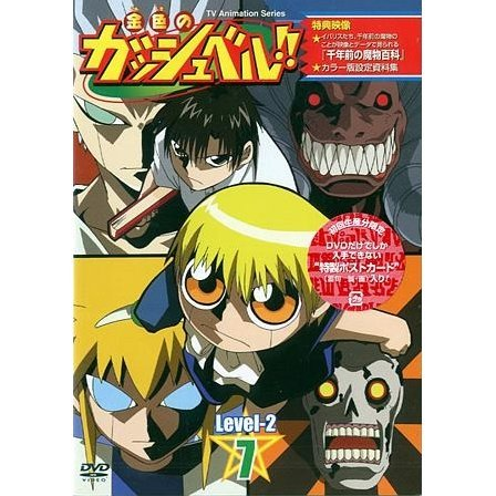 Konjiki no Gash Bell Level-2 Vol.7