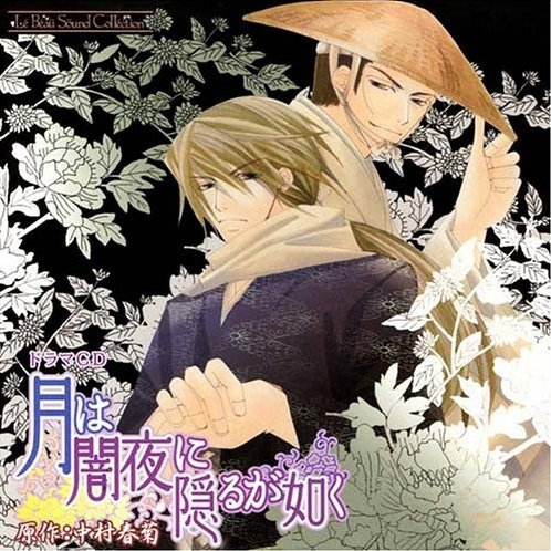 Rubo Sound Collection Drama CD: Tsuki wa Yamiyo ni Kakuru ga Gotoku
