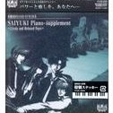 Saiyuki Reload Gunlock: Saiyuki Piano-supplement - Lively and Relaxed Days