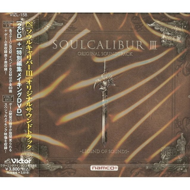 Soul Calibur III Original Soundtrack [2CD+DVD]