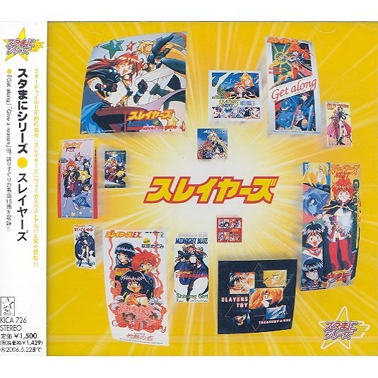 Star Mania Series: Slayers [Limited Pressing]