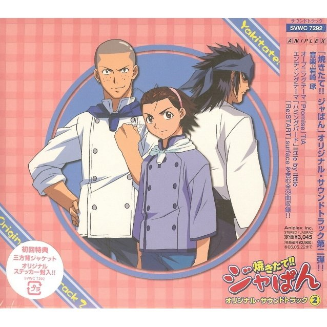 Yakitate!! Japan Original Soundtrack 2