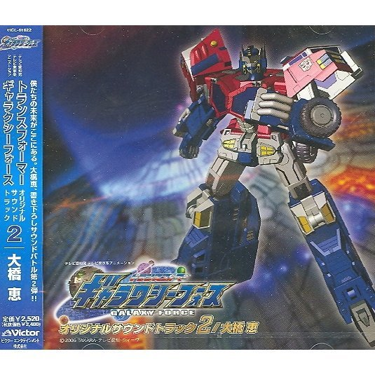 Transformers Galaxy Force Sound Pack 2