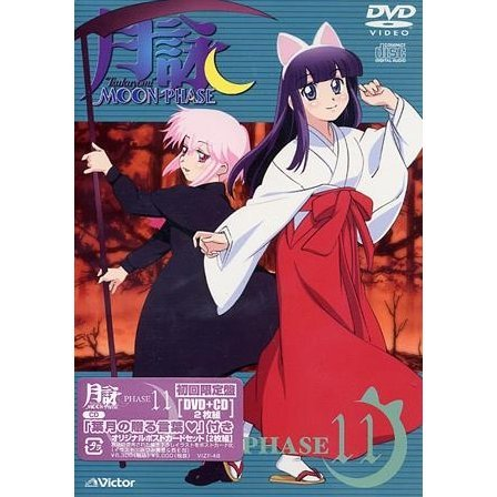 Tsukuyomi - Moon Phase Phase 11 [DVD+CD Limited Edition]