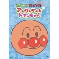 Soreike! Anpanman Pikapika Collection: Anpanman to Dokinchan