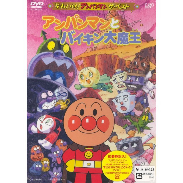 Soreike! Anpanman the Best: Anpanman to Baikin Daimao