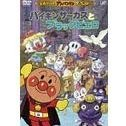 Soreike! Anpanman the Best: Baikin Circus to Black Pierrot