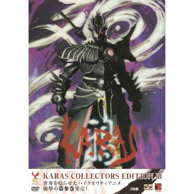 Karas Vol.3 Collector's Edition [Limited Edition]