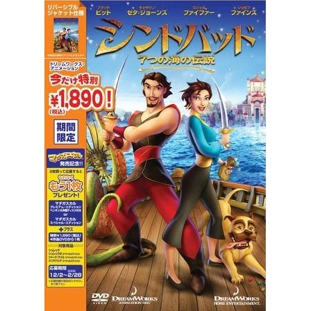 Sinbad: Legend of the Seven Seas Special Edition [Limited Pressing]