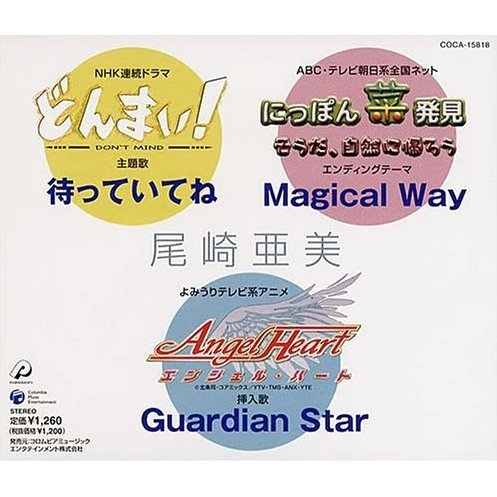 Matteitene / Magical Way / Guardian Star