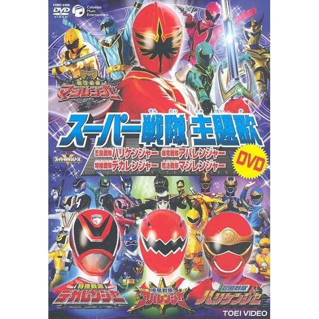 Super Sentai Main Theme Video Best Collection