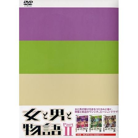 Onna to Otoko to Monogatari Part 2 DVD Box