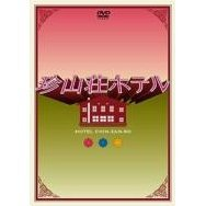 Chinzanso Hotel DVD Box
