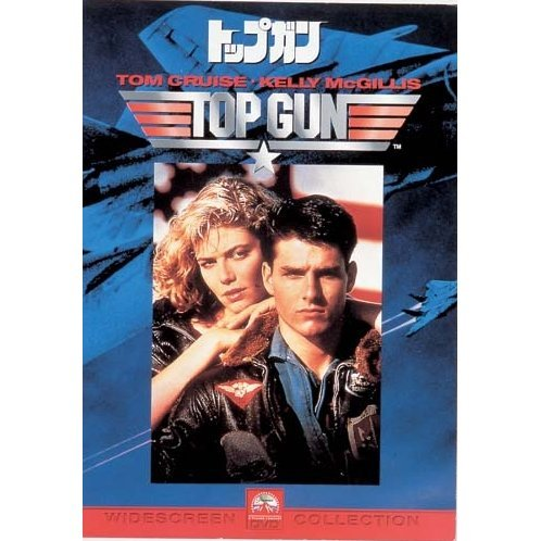 Top Gun [Limited Edition]