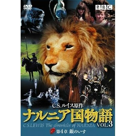 C.S.Lews The Chronicles of Narnia Vol. 3 Episode 4 The Silver Chair