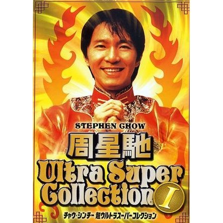Stephen Chow Cho Ultra Super Collection 1