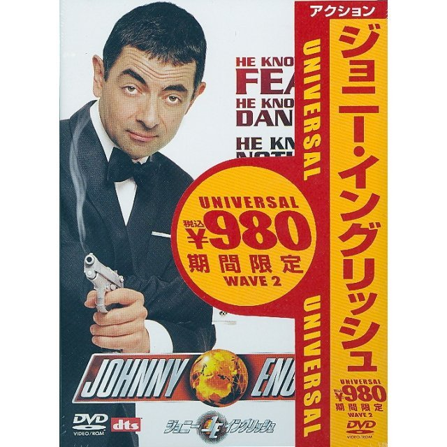 Johnny English [Limited Pressing]