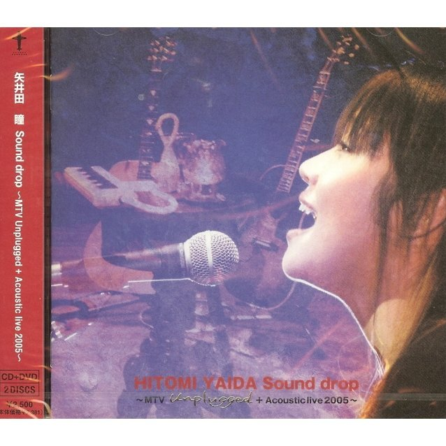 Sound Drop -mtv Unplugged + Acoustic live 2005 [CD+DVD Limited Edition]